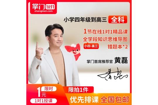 免费送《上海作业》!仅限掌门新用户!中小学1对1全科直播辅导