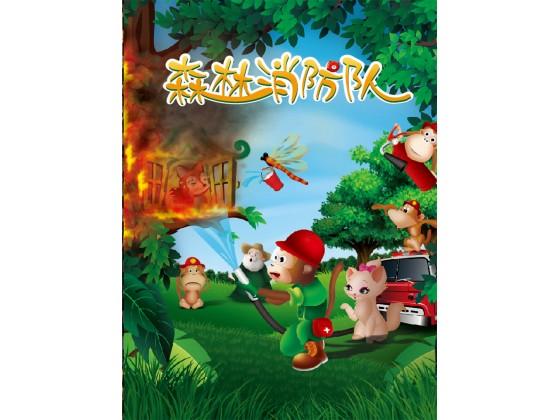 《森林消防队》