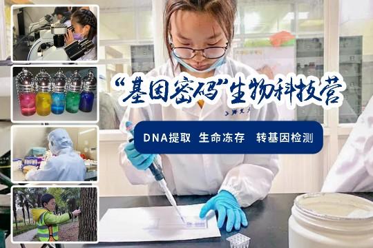 """""""基因密码""""生物科技营,解密DNA见证细胞死而复生奇迹!"""