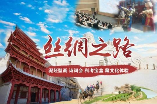 2021丝绸之路亲子深度研学,亲历敦煌学、唐诗、历史、贸易、美景的碰撞(9天8晚)