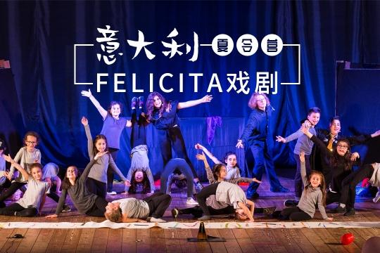 从欧洲到联合国,研究戏剧教育20年,FELICITA最艺术的戏剧夏令营来到魔都!