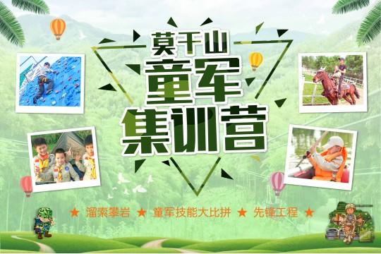 【五一独立】莫干山2日童军集训营,溜索攀岩,骑马皮划艇各类技能大比拼!