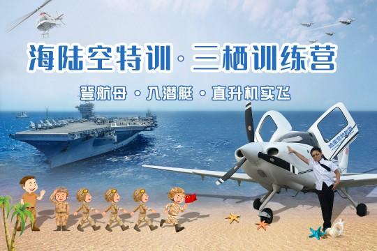 【海陆空三栖特训营】登航母入潜艇,海边沙滩集训,直升机实飞!