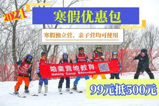 【抢先】寒假营超值优惠券,99元抵500元,仅限100名!