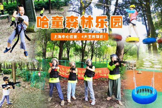 【森林乐园门票】上海中心位置,4大王炸项目,丛林穿越、溜索速降、打靶射击、森林秋千!