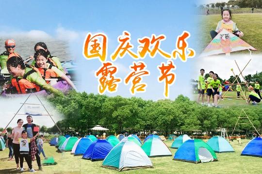 【国庆】亲子欢乐露营节,皮划艇、射箭、放纸鸢!