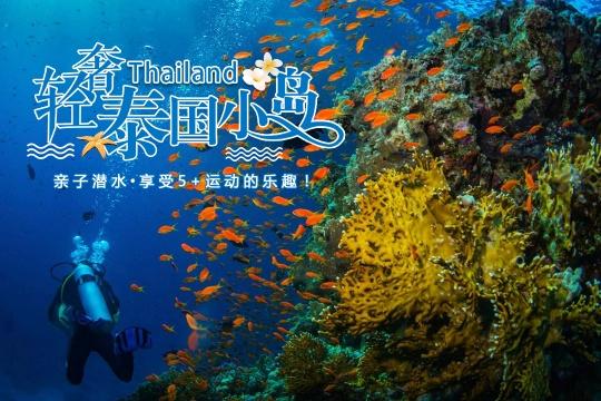 亲子潜水 | 2019泰国小岛轻奢度假,享受5+运动的乐趣(7天6晚)
