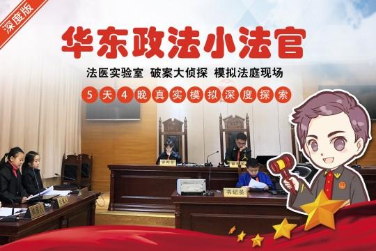 """【5天4晚""""小法官""""独立营】刑侦破案+法庭审判,来华东政法大学揭秘法庭奥秘"""