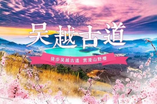 【五一亲子自驾】穿越吴越古道,相约梦幻天池,重温五代十国历史风云!