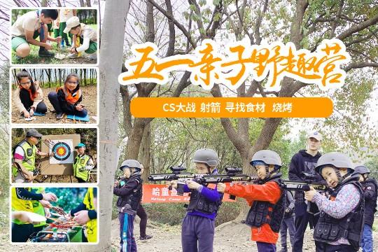 【浦东亲子野趣营】亲子CS大战,飞盘、射箭、一起做午餐,嗨翻佳节