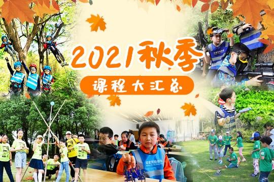 2021秋季课程大汇总,攀树、罗马炮架、神枪手等5大主题10+课程!