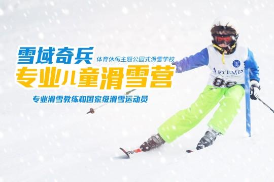 """2019""""雪域奇兵""""滑雪夏令营豪华升级,感受暖阳下的速度与激情!"""
