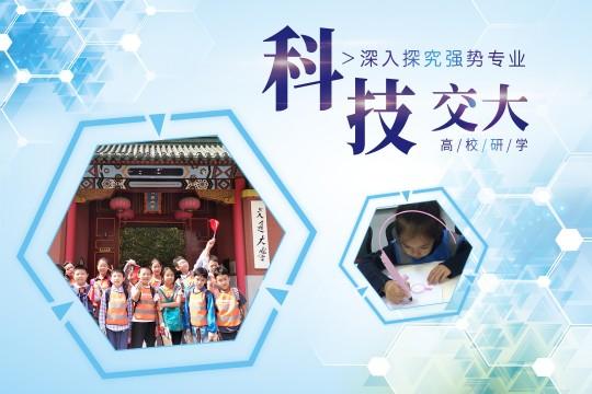 【同洲模范 三(2)班VIP专属定制】上海交通大学强势专业深入探究研学