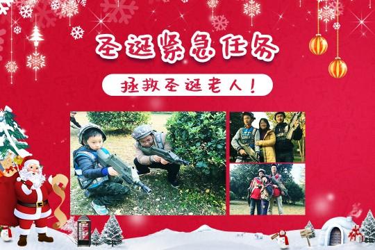【圣诞紧急任务】拯救圣诞老人!真人CS对战召集令!