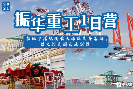 大国重器 | 探秘全球规模最大海洋装备基地之一,强大到美国无法制裁!