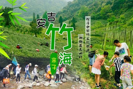 【暑期亲子】浦江溯源:溯溪、伐竹,打糍粑、激情漂流,隐世安吉竹海!
