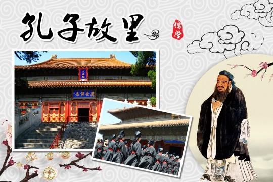 孔子故里曲阜6天深度研学夏令营,至远方溯儒家之源,不亦乐乎!