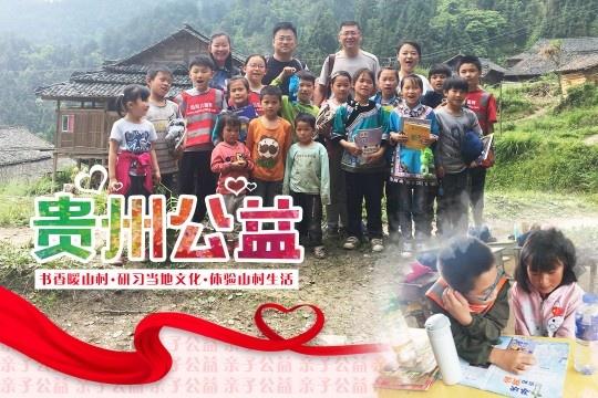 【五一】亲子公益实践营   走进贵州水族村寨,关爱山区儿童、研习当地文化!