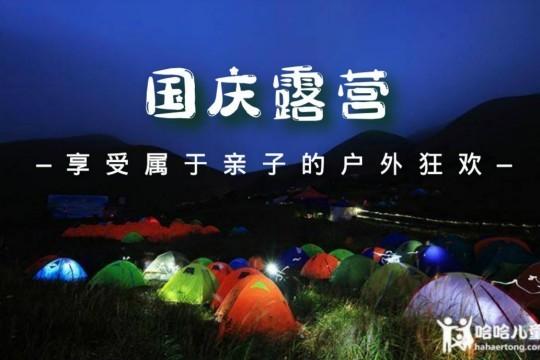 【定制】筑桥实验小学海星班国庆欢乐露营节,森林露营,野外撒欢,来一场说走就走的旅行
