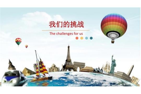【团队拓展】出发吧,我们一起环游世界喽!