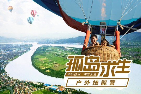 【孤岛求生】9年经典夏令营,全新江畔营地,滑翔伞升空!