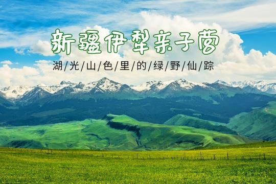 2019新疆伊犁亲子营   置身湖光山色里的绿野仙踪(7天6晚)