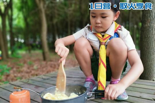 【寒假独立】取火烹食1日训练营,和贝尔PK户外技能!