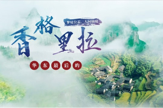 【国庆自驾 】仙人之居,沧海遗珠,探知华东最后的香格里拉