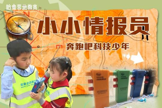【军事体验—小小情报员】奔跑吧科技少年!公园猎狐行动之无线电测!