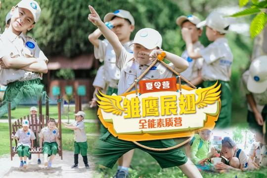 """2021雏鹰展翅""""童军营,小鬼当家迈出勇敢第一步!(3天2晚)"""