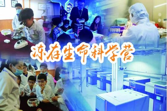 【冻存生命科学营】探秘干细胞库,见证DNA基因生命复苏!