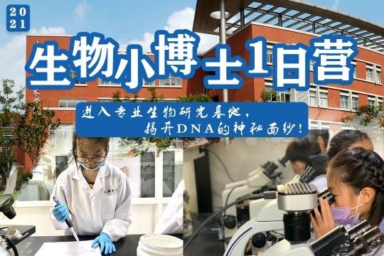上交大实验基地+交大老师授课 | 做生物小博士,探秘DNA基因密码!