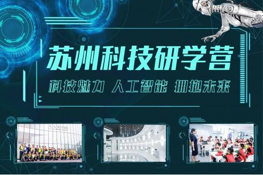 【小长假独立营卡】迎接未来,拥抱未来,苏州科技营,走进未来机器人时代!