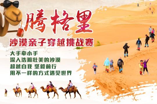 【国庆亲子】腾格里沙漠亲子穿越挑战赛,感受行走的力量!
