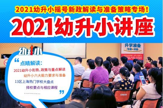 【专家讲座通知】2021上海幼升小新政后的专场解读开讲!
