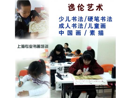 卢湾少儿书法培训毛笔书法硬笔书法名师授课