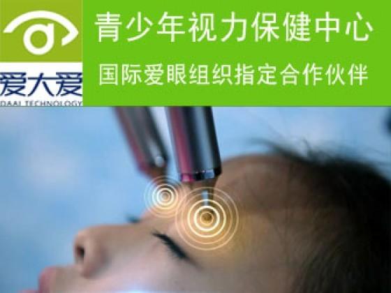 爱大爱护眼中心优惠活动  免费视力检测+2次免费的视力矫正训练