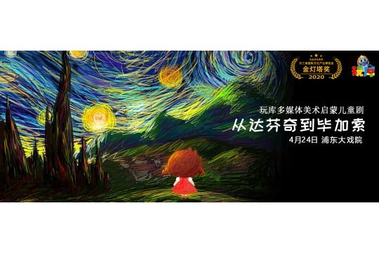 玩库多媒体美术启蒙儿童剧《从达芬奇到毕加索》