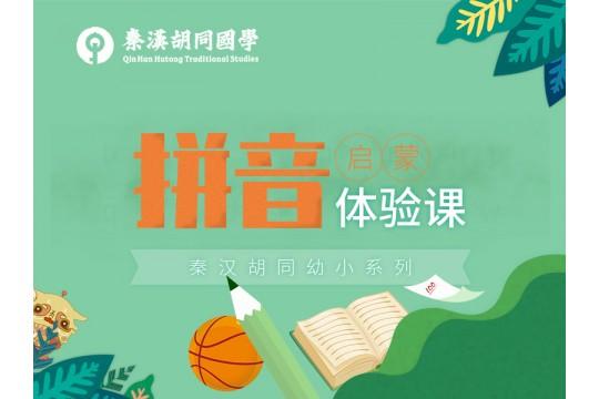 秦汉胡同丨拼音启蒙体验课