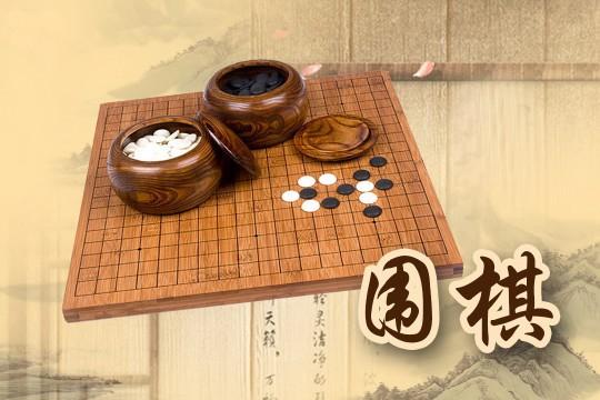 围棋培训班课程介绍