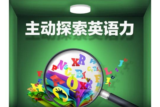 4-5岁 儿童英语进阶班