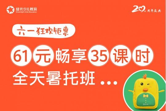 【前3名免费】61元抢绿光六一儿童节至尊5天暑托套餐!