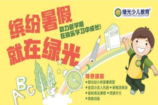2018绿光暑假班,孩子快乐学习的好去处!