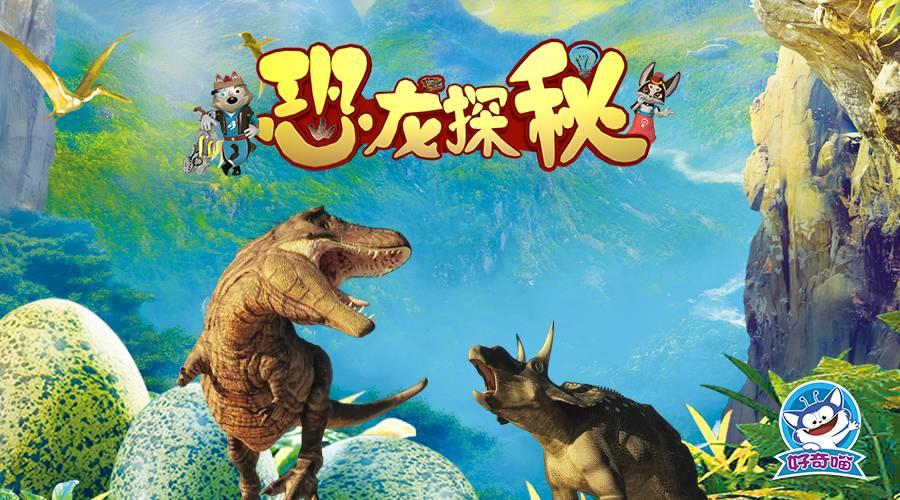给孩子的第一堂恐龙课