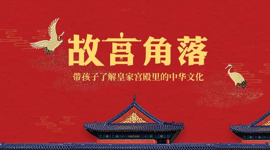 游览故宫角落,了解传统文化